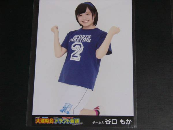 AKB48 第2回 大運動会 ドラフト会議 DVD封入生写真 谷口もか1枚 ライブ・総選挙グッズの画像