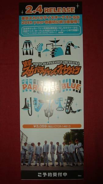 【ポスター2】 東京スカパラダイスオーケストラ/PARADISE BLUE