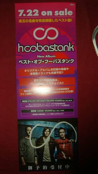 【ポスター3】 フーバスタンク/ベスト オブ フーバスタンク