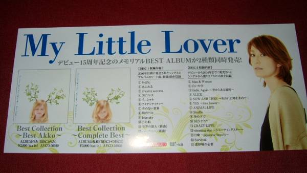 【ミニポスターF11】 My Little Lover/Best Collection 非売品!