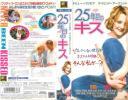 ★☆0003 字幕版 25年目のキス☆★