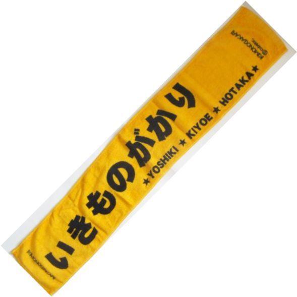 いきものがかり マフラータオル(オレンジ) グッズ
