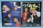 DVD「つくしんこびんびん」門脇舞 ドン・マッコウ 森訓久 斉藤K
