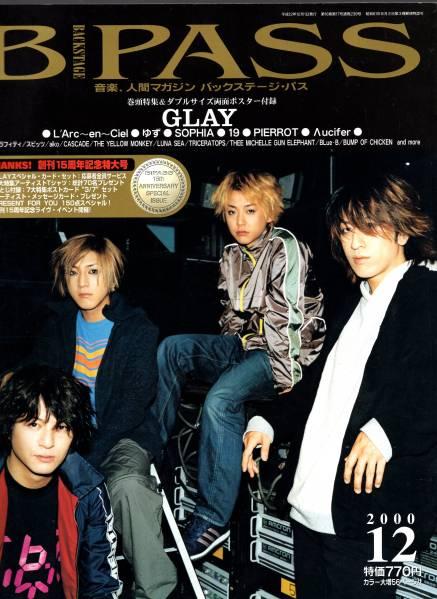 雑誌B-PASS 2000/12月号♪GLAY/ラルク/ゆず/SOPHIA/19/PIERROT♪