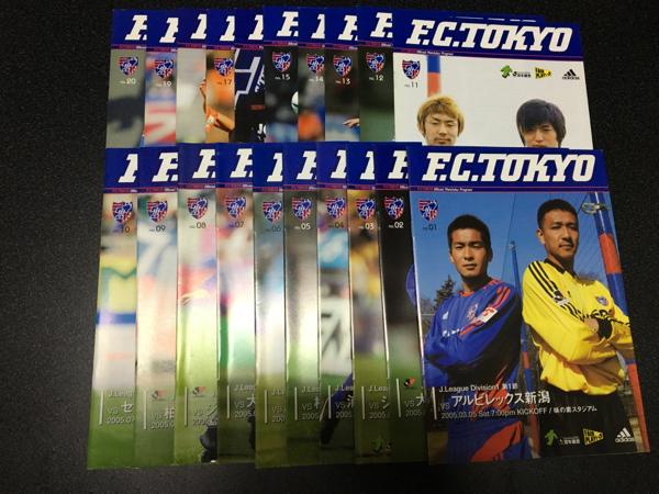FC東京 2005年 マッチデープログラム 全20冊セット MDP