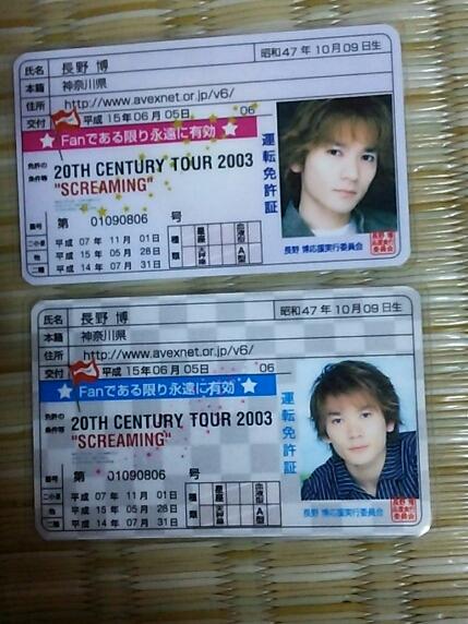 長野博 免許証カード 2枚 V6 トニセン