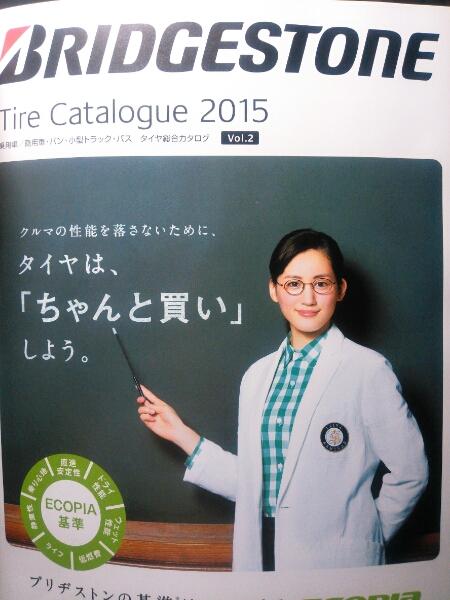◆綾瀬はるか ブリヂストン 2015年 カタログ◆