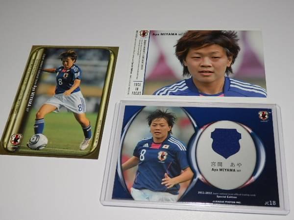 日本代表2011-12 宮間あや ジャージーカード等 なでしこジャパン グッズの画像