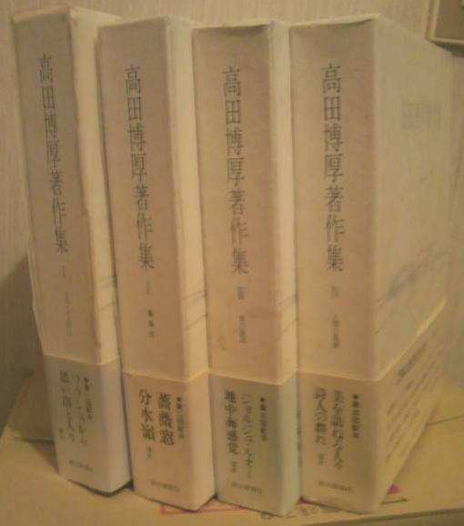 【中古】「高田博厚 著作集」彫刻家 翻訳家 全4冊 朝日新聞社 S60