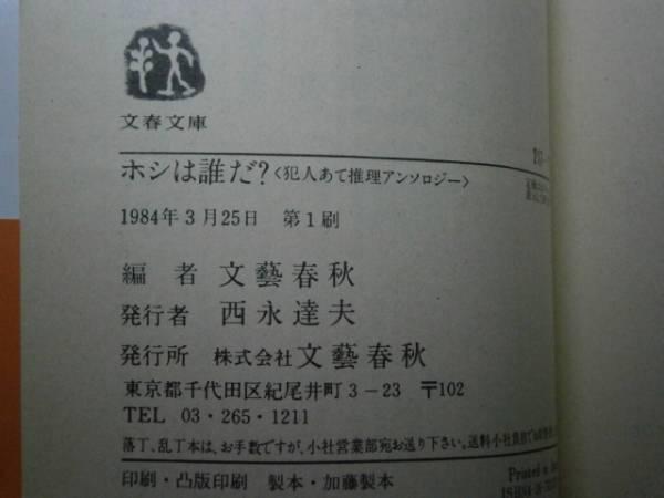 ★文藝春秋編『ホシは誰だ?』文春文庫'1984年-初版・帯付_画像3