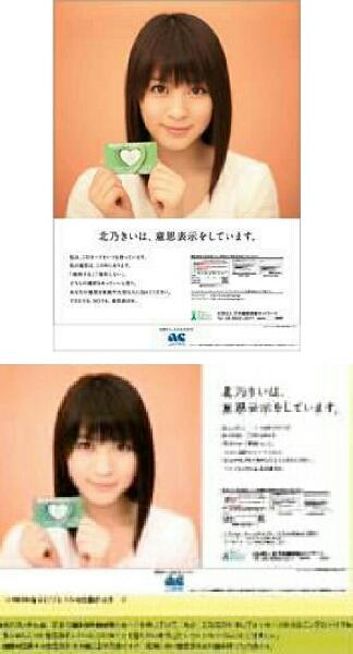 北乃きい 臓器提供意思表示ポスター 2サイズセット グッズの画像