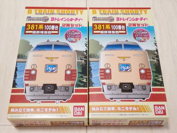 Bトレ 381系100番台 国鉄特急色 4両★送料無料★