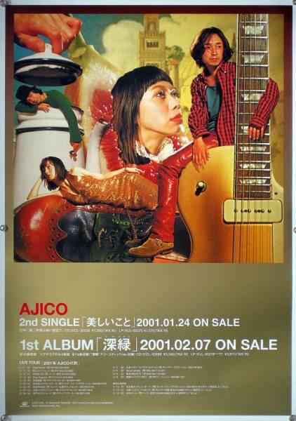 AJICO アジコ UA 浅井健一 ベンジー B2ポスター (1W04002)