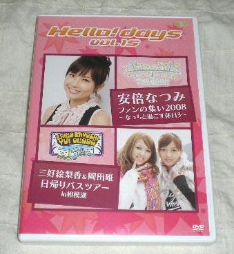 【即決】DVD[Hello! days vol.15]安倍なつみ/三好絵梨香/岡田唯