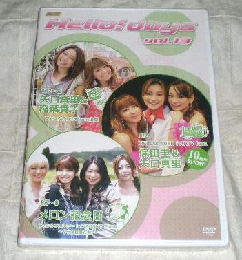 DVD「Hello! days vol.13」矢口真理/保田圭/メロン記念日