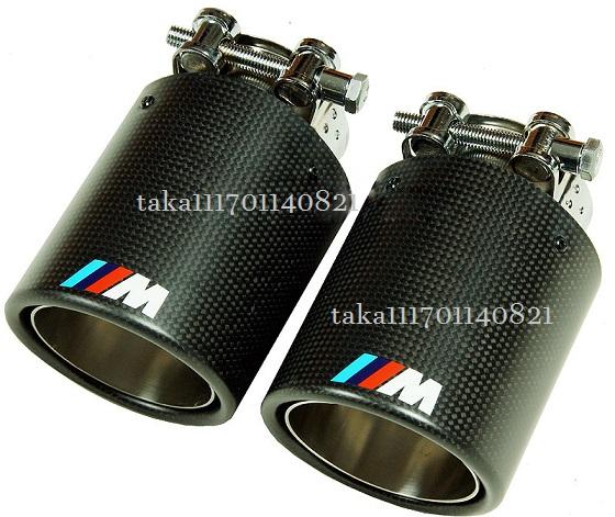 BMW 1 3 5 7 E87 E46 E90 E60 F10 カーボン マフラー カッター