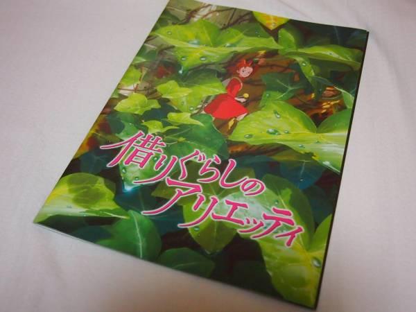 ジブリ☆借りぐらしのアリエッティ パンフレット チラシ グッズの画像