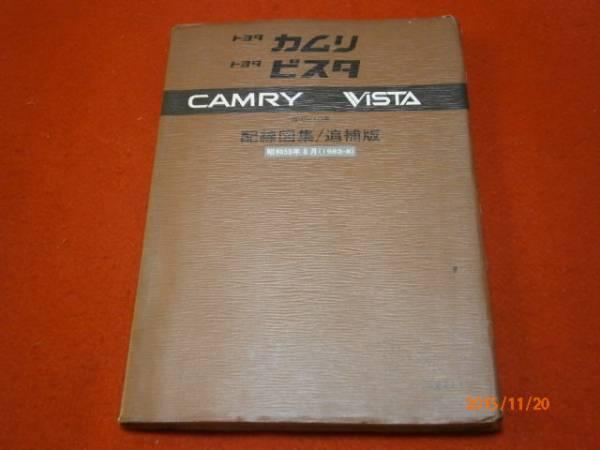 Surprising K2 Toyota Camry Vista Wiring Diagram Compilation Supplement Wiring Digital Resources Funapmognl
