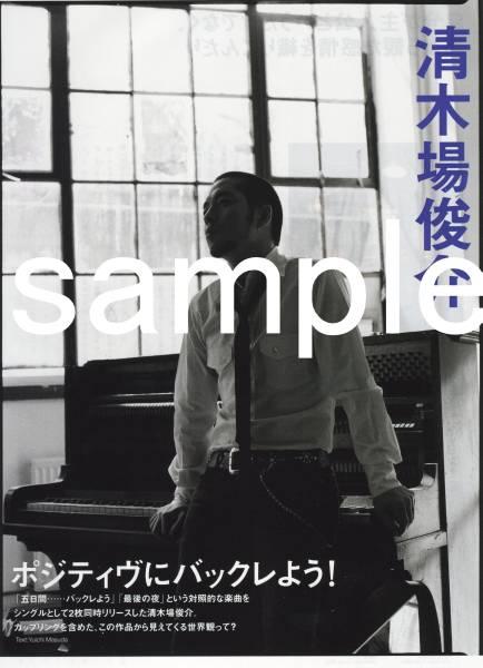2p2◆ギャオマガジン 2007.9 切り抜き 清木場俊介