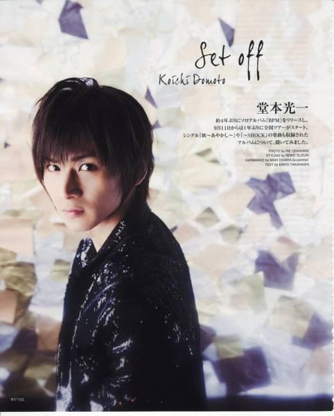 ◇Wink up 2010.10 切り抜き KinKi Kids 堂本光一