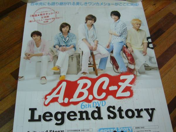 CD告知 ポスター A.B.C-Z Legend Story ABCZ
