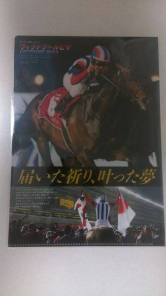 JRA ヴィクトワールピサ クリアファイル ヒーロー列伝 競馬