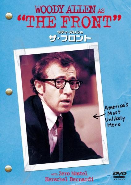 ○即決DVD新品○ ウディ・アレンのザ・フロント 廃盤 管2_画像1