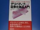 ★デリバティブ 証券化商品 入門★みずほ証券 マーケット研究会