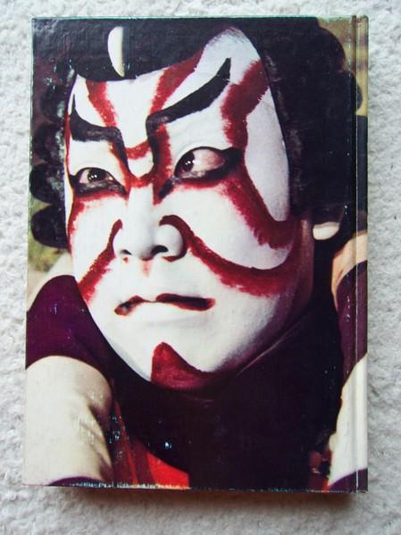 日本の伝統 5 歌舞伎 (淡交新社) ドナルド・キーン、戸板康二_画像2