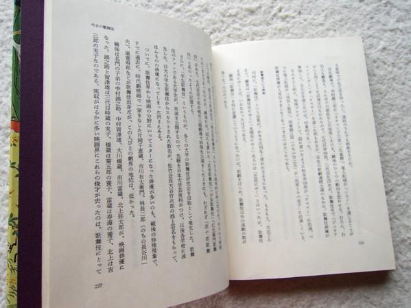 日本の伝統 5 歌舞伎 (淡交新社) ドナルド・キーン、戸板康二_画像3