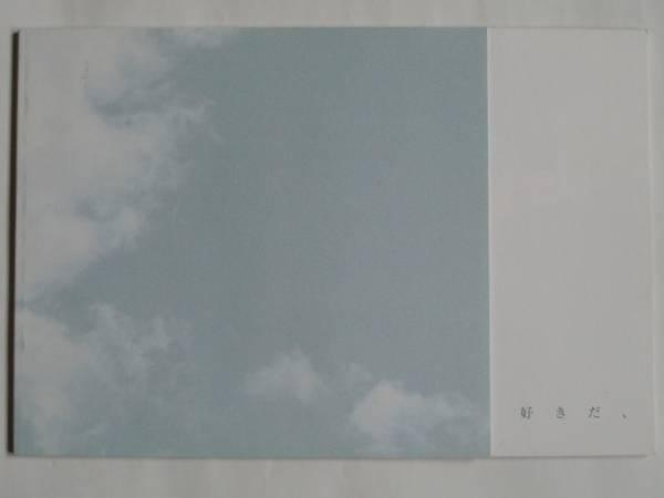 映画パンフレット「好きだ、」西島秀俊、宮崎あおい、瑛太 グッズの画像