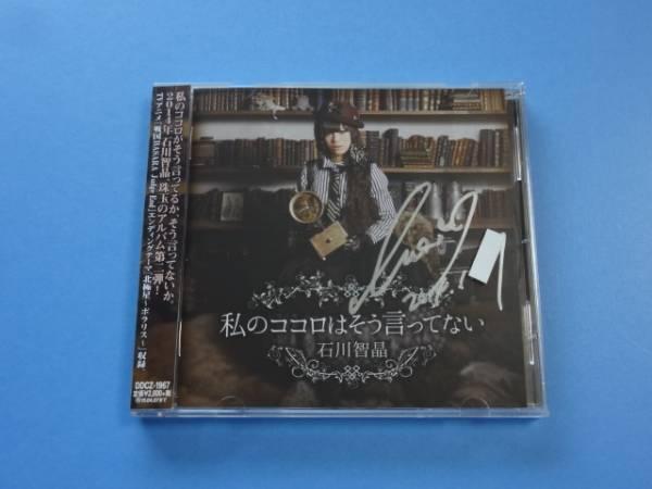石川智晶 直筆サイン CD/私のココロはそう言ってない★送料無料