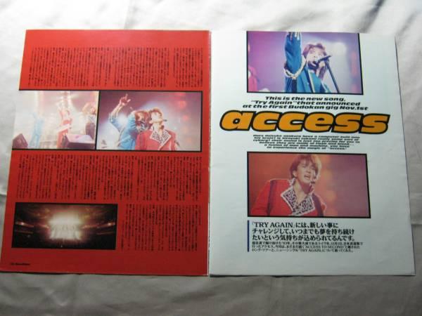 '94【ロングツアー & Try againについて】access 貴水博之 ♯
