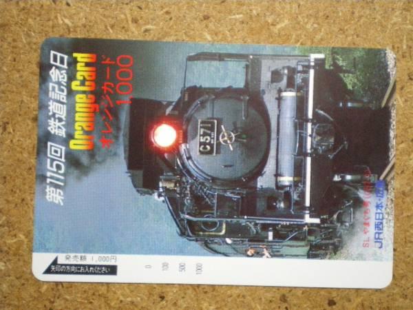 tetu・SL やまぐち号 JR西日本 広島 オレンジカード_画像1