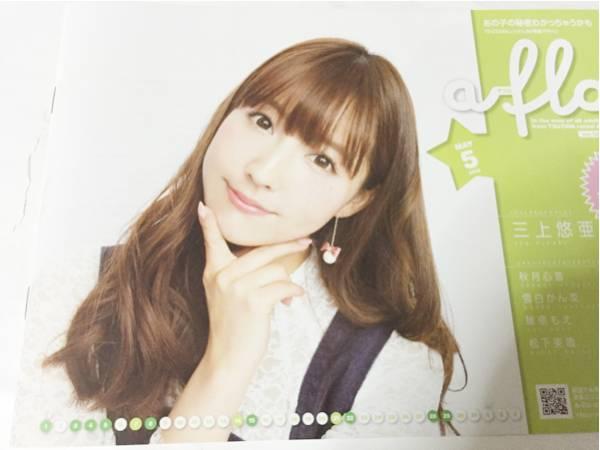 アフロAV情報マガジン2016年5月号三上悠亜 ポストカード付き