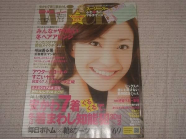 8431 With中古品 表紙菅野美穂さん 今井翼さん記事有