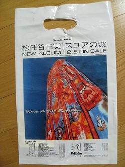 松任谷由実 スユアの波ビニール袋 両面同デザイン 非売品
