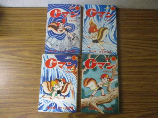 即決 手塚治虫 0マン ゼロマン サンコミックス 全4巻セット_画像1