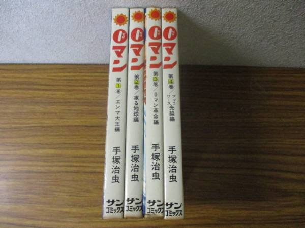 即決 手塚治虫 0マン ゼロマン サンコミックス 全4巻セット_画像2
