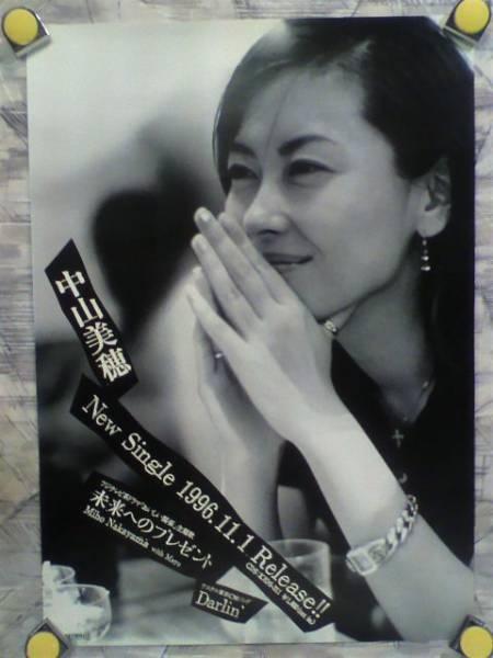 p4【ポスター/B-2】中山美穂/'96-未来へのプレゼント
