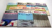 朝日ジャーナル 80年台 10冊セット ワープロ 反核 土地神話