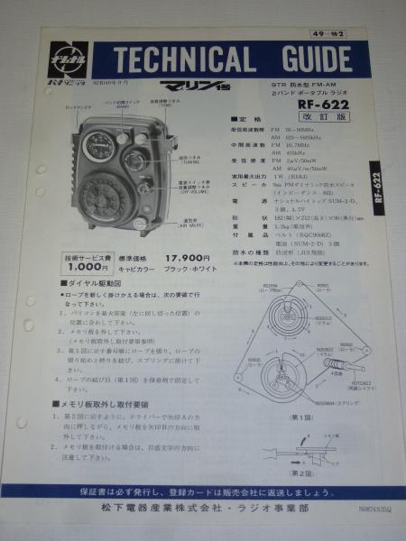 ※テクニカルガイド レトロ ラジオ修理に National テクニカルガイド マリン1号 RF-622 改訂版_画像1