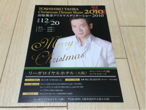 田原俊彦 クリスマス ディナーショー 告知チラシ 大阪 2010