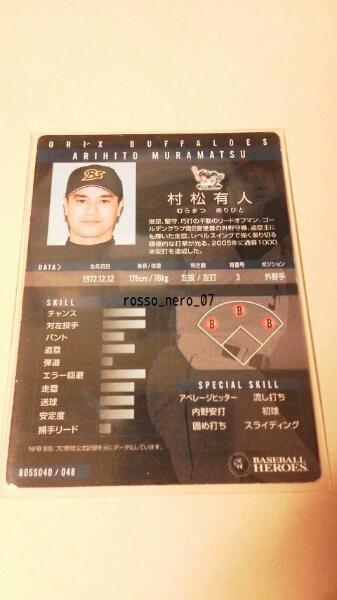 ☆BBH1☆SPECIAL☆SP村松有人☆オリックス・バファローズ☆_画像2