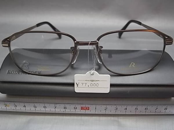 211□-7/メガネ めがね 日本製 ロウデンストック_画像1