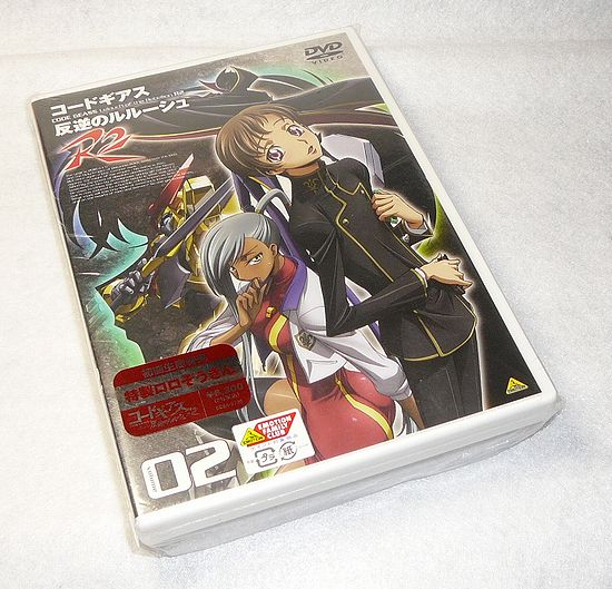 新品DVD/コードギアス反逆のルルーシュR2.特典付初回版 vol.02 グッズの画像