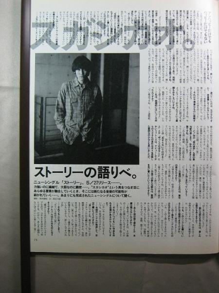 '98【ストーリーについて スガシカオ/1stアルバム GRAPEVINE】♯