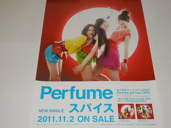 未使用 『 Perfume / スパイス 』 B2ポスター ライブグッズの画像