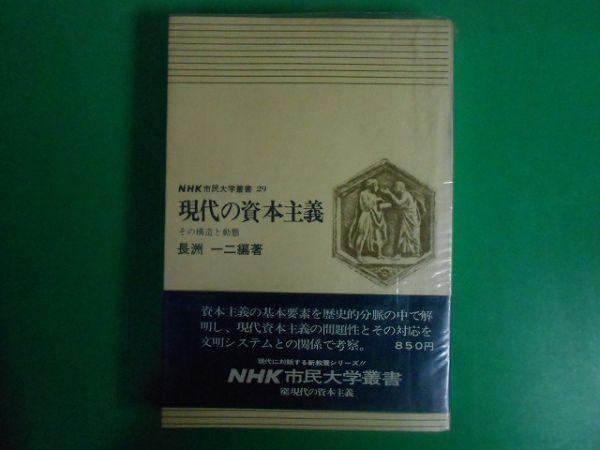 現代の資本主義 構造と動態 長州一二 NHK市民大学叢書_画像1