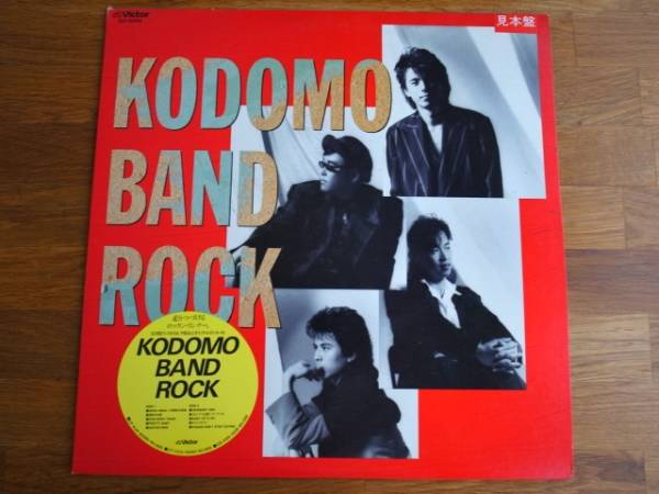LP KODOMO BAND / ROCK'N'ROLL WILL NEVER DIE!!_画像1